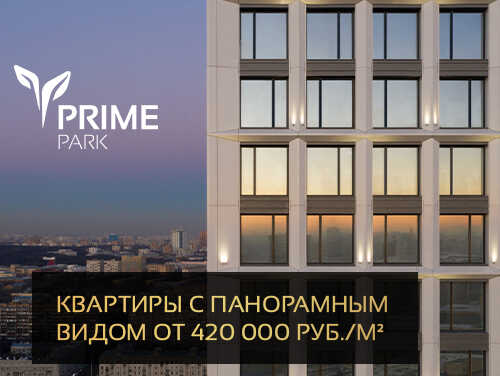 ЖК Prime Park Квартиры премиум-класса